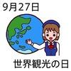 世界観光の日(9_27)