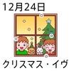 24クリスマスイヴ(1224)