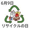 09リサイクルの日(0609)