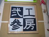 日よけ幕(型紙カッティングシート貼り込み-3)