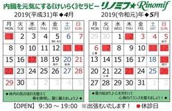営業日カレンダー(2019.4-2019.5)