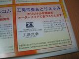 産業交流展2007(リーフレット個別)