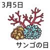 05サンゴの日(0305)