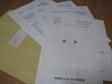 中野区インターネット商店会(申し込み書類)