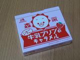 牛乳プリン「いちご味」(全景)