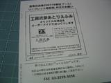 産業交流展2007(リーフレット原稿)