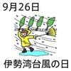 26伊勢湾台風の日(台風襲来の日)(9_26)