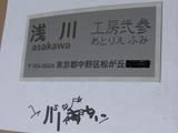 表札(自宅兼工房ポスト用:CS剥がし-SB後)