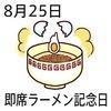 即席ラーメン記念日(8_25)