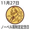 27ノーベル賞制定記念日(1127)
