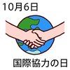06国際協力の日(1006)