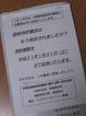 国保特定健診(期間延長のお知らせ)
