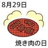 29焼き肉の日(0829)