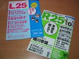 R25&L25