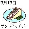 13サンドイッチデー(0313)