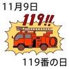 119番の日(11_9)