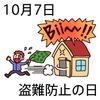 07盗難防止の日(1007)