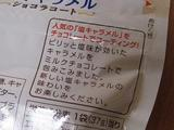 塩キャラメル -ショコラコート(キャッチコピー)-