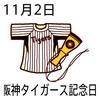 02阪神タイガース記念日(1102)