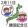 11建国記念の日(0211)