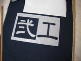 日よけ幕(型紙カッティングシート貼り込み-2)
