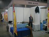 産業交流展2007(ブース設営/24)