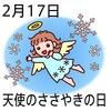 17天使のささやきの日(0217)