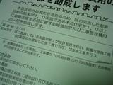 耐震助成[中野区]-2