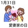 31愛妻家の日(0131)