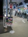 産業交流展2008(説明会受付)