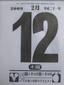 2009.02.12