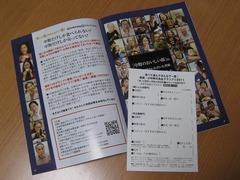 おこのみっくすマガジン(2010年10月号)逸品グランプリ特集
