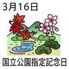 16国立公園指定記念日(0316)