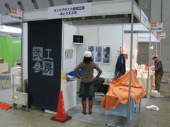 産業交流展2009(搬入・設営-だいたい完了)