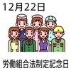 22労働組合法制定記念日(1222)