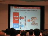 産業交流展2007(成功への道1)