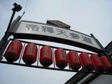 帝釈天参道(08)