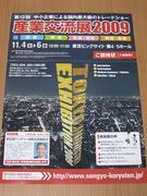 産業交流展2009(リーフレット)