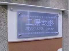 工房(看板-2)