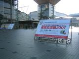 産業交流展2007(1-エントランス)