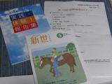 純粋倫理セミナー(2009.05.11中野サンプラザ)