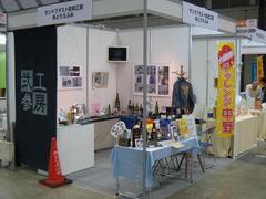 産業交流展2009(1日目オープン直前)