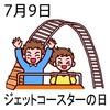 09ジェットコースターの日(0709)