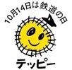 鉄道の日(テッピー)