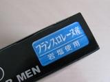 TOPPO(for Men)塩味