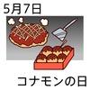 07こなもんの日(0507)