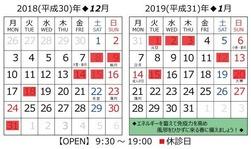 営業日カレンダー(2018.12-2019.1)