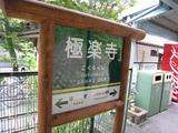 極楽寺(ホーム)