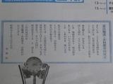 なかの区報(2010.08.05)宣言