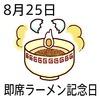 25即席ラーメン記念日(0825)